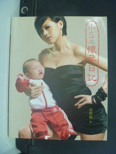 【書寶二手書T3/少年童書_ILG】小S之懷孕日記_徐熙娣_附光碟