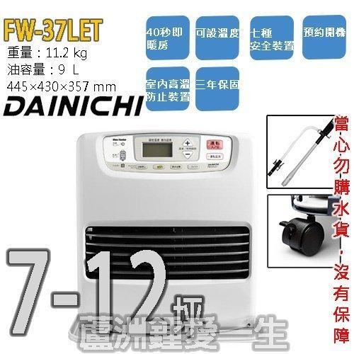 贈電動加油槍+防塵套 日本DAINICHI自動溫控煤油暖氣機FW-37LET適用7-12坪另售FW-57LET