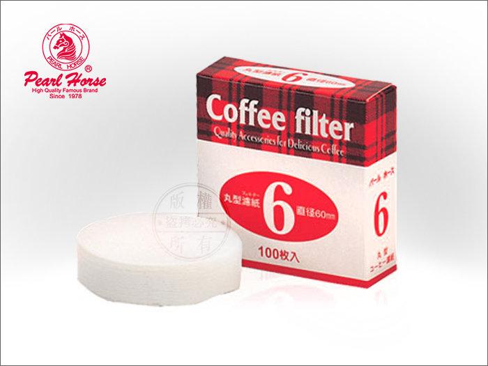 快樂屋♪【日本寶馬牌】6號咖啡濾紙60mm 一盒100枚入.圓形濾紙適摩卡壺.冰滴咖啡