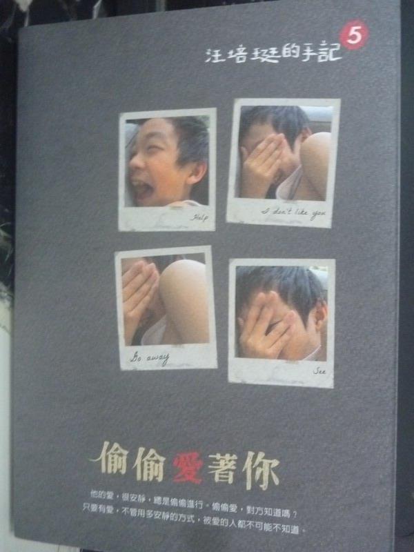 【書寶二手書T6/親子_IPX】偷偷愛著你:汪培珽手記五_汪培珽