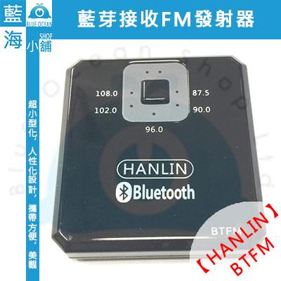 ★HANLIN-BTFM★藍芽接收FM發射器(長效型)-聽音樂不受線