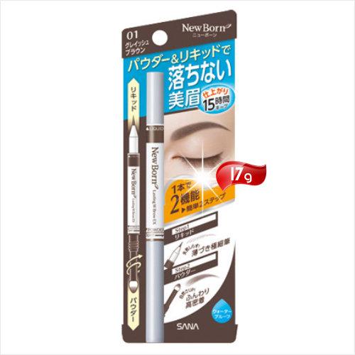 日本SANA柔和兩用持色美型液態眉筆(01灰棕)-單支 [53943]