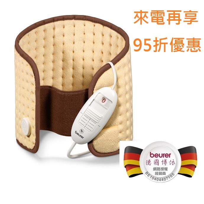 德國博依 beurer 腰部專用型熱敷墊 HK49 Cosy,加贈小白兔暖暖包1包(10入)