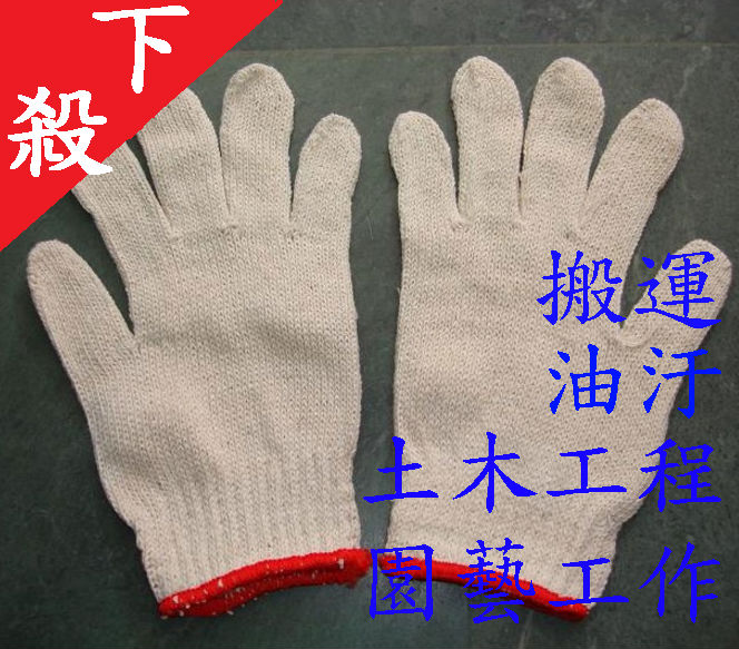 限時下殺↘►20兩工業用棉紗手套◄搬運手套/捆工/手套/土木工程手套/工作手套/作業手套/尼龍棉紗手套/園藝手套/搬運