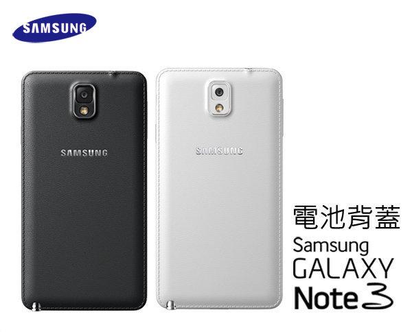 Samsung GALAXY Note3 原廠背蓋 原廠電池蓋/NOTE 3 N7200 N9000 N9005/TIS購物館