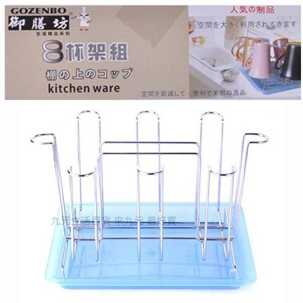 【九元生活百貨】御膳坊 8杯架組 茶杯收納 瀝水