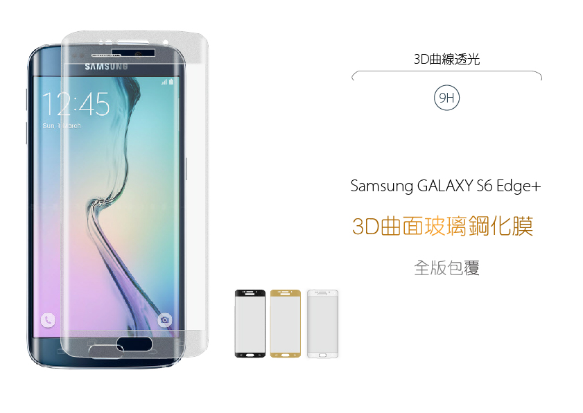 Samsung S6 Eage+ Plus 3D曲線滿版玻璃膜 防爆 9H鋼化玻璃貼 疏油疏水 實際測試一級棒 限量發售 現貨