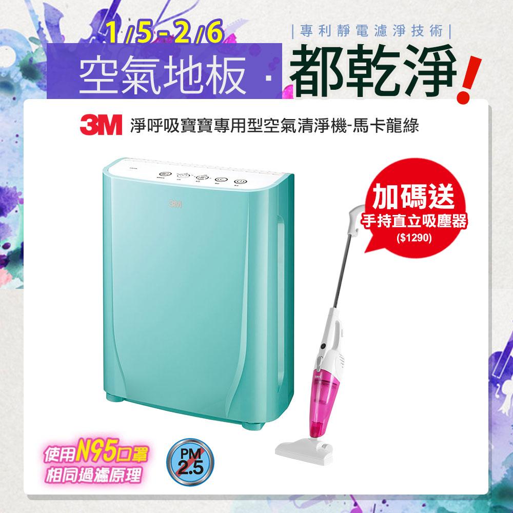 ✭送聲寶吸塵器✭3M FA-B90DC 淨呼吸寶寶專用型空氣清淨機-馬卡龍綠