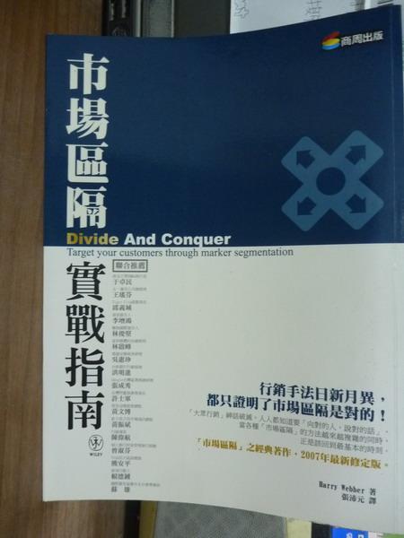 【書寶二手書T2/大學商學_PHJ】市場區隔實戰指南_張沛元