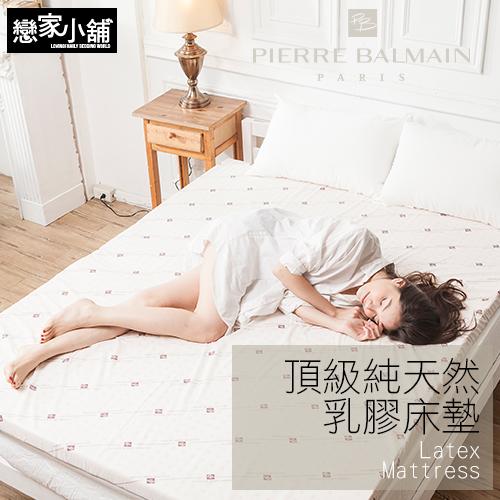 乳膠床墊 / 雙人【5*6.2尺PB皮爾帕門乳膠床墊,5公分】Pierre Balmain皮爾帕門乳膠床墊,戀家小舖