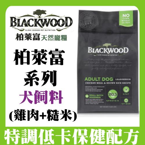 BLACKWOOD 柏萊富狗飼料- 特調低卡犬狗飼料30磅-雞+米