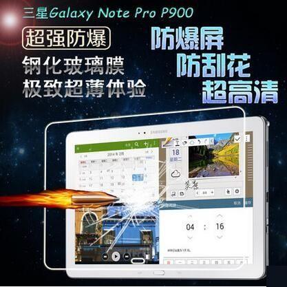 三星Galaxy note pro 12.2 P900 平板鋼化膜 9H 0.4mm直邊 耐刮防爆玻璃膜 P901 防爆裂高清貼膜【預購】