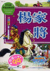 中國經典故事-楊家將