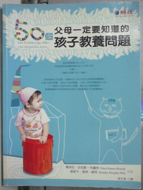 【書寶二手書T1/親子_HTM】50個父母一定要知道的孩子教養問題_佩特拉