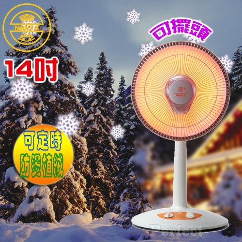 【NANYA ● 南亞】14吋定時鹵素電暖器 EH-9814T  **免運費** 台灣製造 MIT
