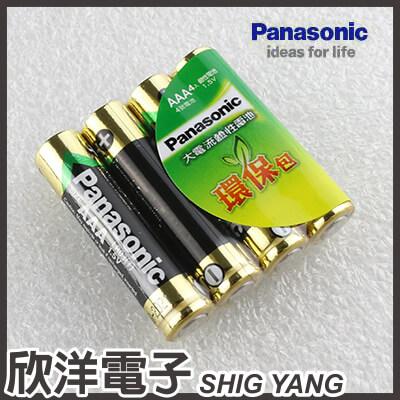 ※ 欣洋電子 ※ Panasonic 國際牌AAA 鹼性4號電池 1.5V (4入) /環保包裝