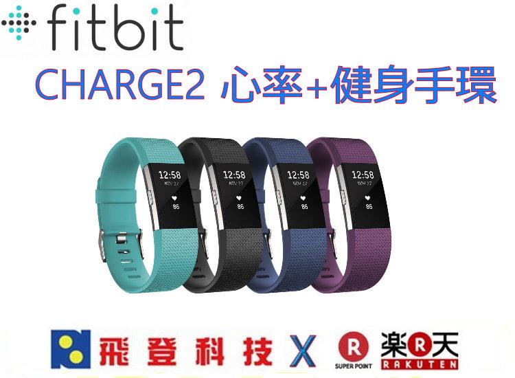 Fitbit Charge2 智能手錶 健身手錶 智慧手錶 心率監測 運動錶 藍牙 GPS定位 台灣公司貨