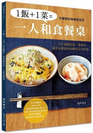1飯+1菜=份量剛好營養飽足的一人和食餐桌:100道最好做、最省時、最不浪費食材的樂活日式料理