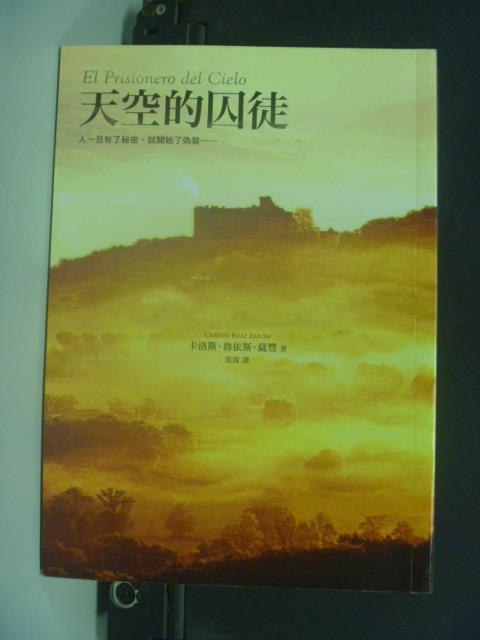 【書寶二手書T1/翻譯小說_KDZ】天空的囚徒_卡洛斯.魯依斯.薩豐 , 范湲
