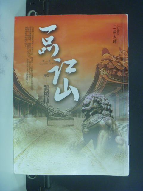 【書寶二手書T1/一般小說_GRR】一品江山第二部(卷2):鵲橋仙_三戒大師