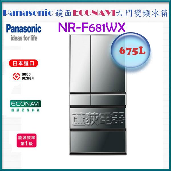 【國際 ~蘆荻電器】全新 日本原裝608L【Panasonic尊爵ECONAVI六門變頻冰箱】NR-F611VX