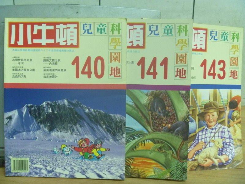 【書寶二手書T2/少年童書_XBF】小牛頓_140~143期間_3本合售_冰雪世界的奇景-冰河等