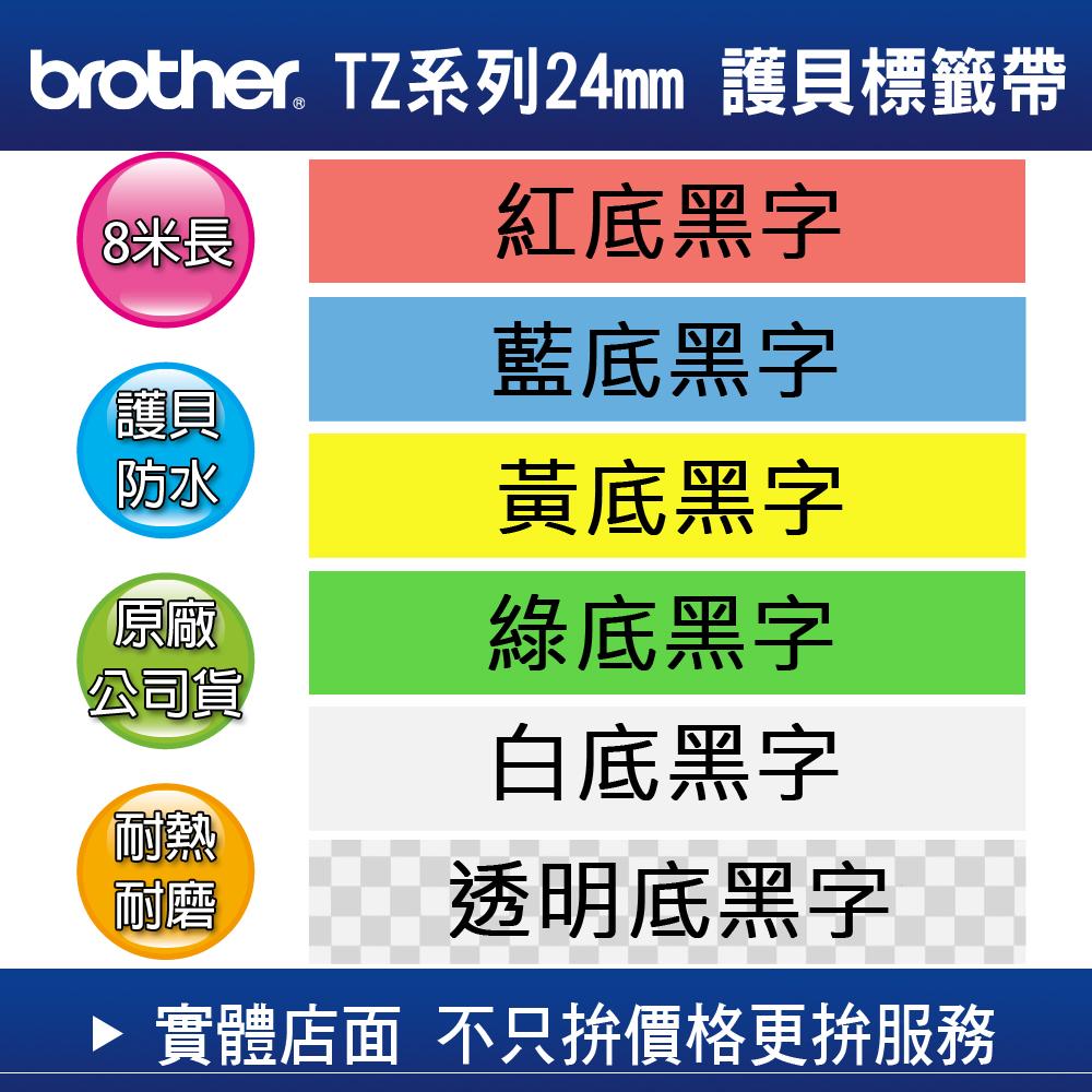 【6入組合促銷*免運】兄弟 brother 原廠TZ系列 24mm 護貝標籤帶組合*TZe-151/TZe-251/TZe-451/TZe-551/TZe-651/TZe-751