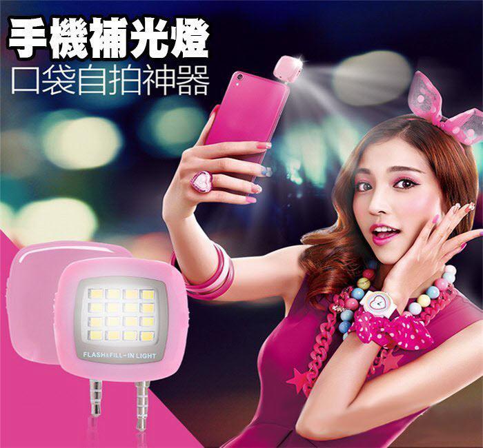 補光燈 LED閃光燈 自拍桿 自拍神器 耳機 iphone6S i6+ Note4 Note5 Note7 M9+ E9+ M10 S6 S7 edge A7 A8 J7 Z3+ Z5 728 826 626 820 530 830 ZenFone 2 3 ZE550KL ZE601KL ZE520KL ZE552KL XA XP