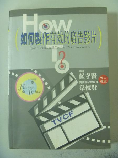 【書寶二手書T3/大學藝術傳播_IQQ】如何製作有效的廣告影片_原價450_邱順應