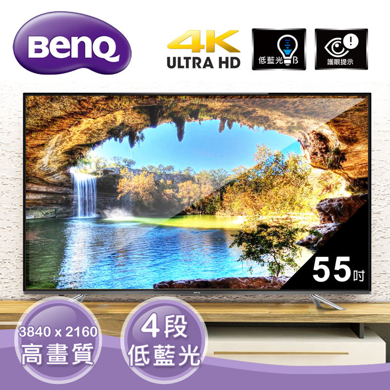 【BenQ】55吋 護眼4K 低藍光液晶顯示器+視訊盒(55IZ7500) ★含安裝配送★加贈Superare鑄瓷保鮮盒野餐袋