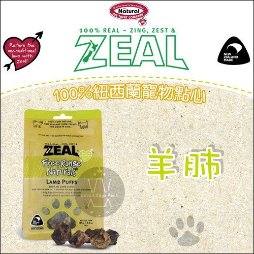 +貓狗樂園+ ZEAL|岦歐。100%紐西蘭天然寵物點心。羊肺。85g|$185