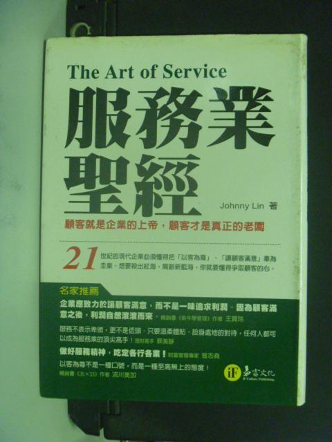 【書寶二手書T2/行銷_NBO】服務業聖經(軟精裝)_Johnny Lin