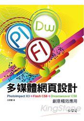 多媒體網頁設計:PhotoImpact X3+Flash CS6+Dreamweaver CS6創意極效應用