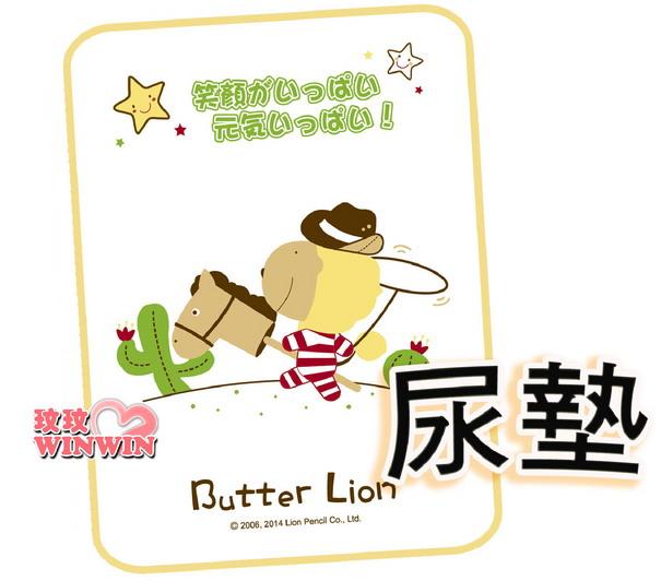 奶油獅 BL- 92500寶寶防溼尿墊 ~ 可防止寶寶尿液沾濕床舖,輕薄柔軟、細緻,呵護寶寶肌膚