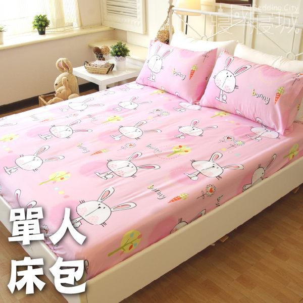 單人床包(含枕套) PINK BUNNY粉紅兔【親膚柔軟、觸感升級、SGS檢驗通過】 # 寢國寢城 #磨毛