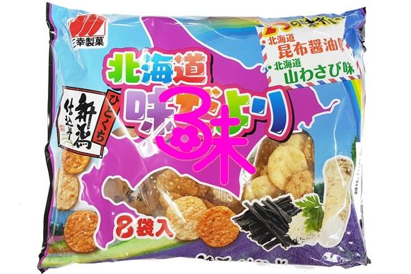 (日本) 三幸 新瀉8袋米果(北海道昆布&山葵) 1包144公克 特價86元 【4901626083155 】