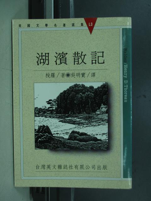 【書寶二手書T1/翻譯小說_MPT】湖濱散記_梭羅