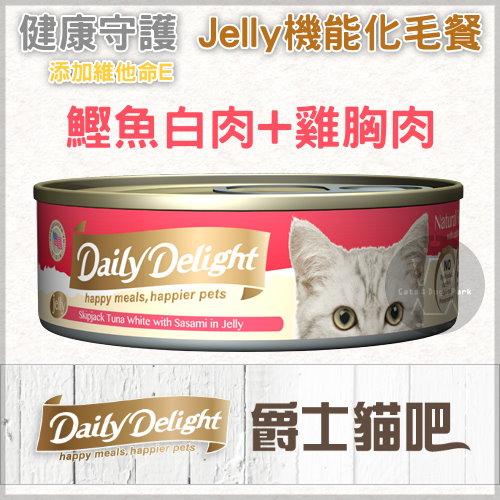 +貓狗樂園+ Daily Delight Jelly|爵士貓吧。機能化毛餐。主食貓罐。鰹魚白肉+雞胸肉。80g|$45--單罐