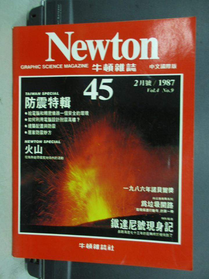 【書寶二手書T1/雜誌期刊_WGR】牛頓_45期_鐵達尼號現身記等