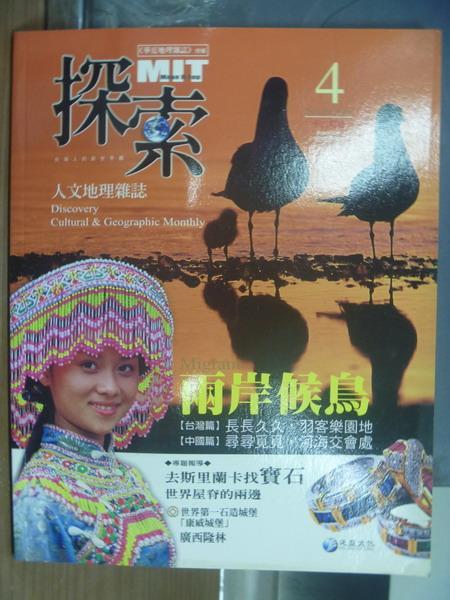 【書寶二手書T1/雜誌期刊_PDU】探索_4期_兩岸候鳥等