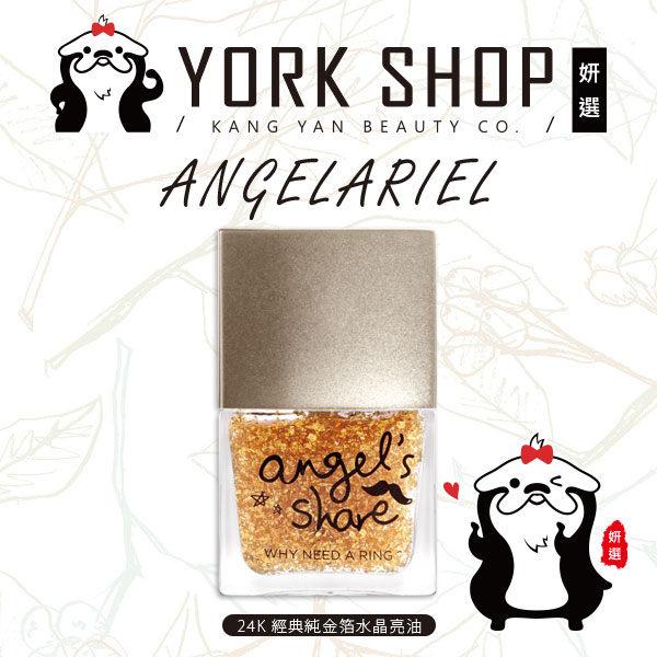 【姍伶】ANGELARIEL angel's share ** 24K 經典純金箔水晶亮油 **