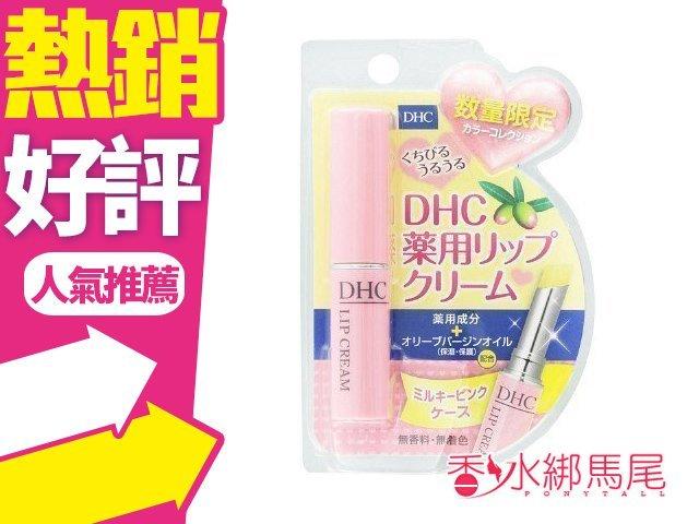 ◐香水綁馬尾◐日本 DHC 純橄欖護唇膏 1.5G 限定版 #寶貝粉紅殼