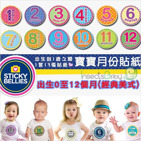 +蟲寶寶+【美國Sticky Bellies  】新生寶寶創意好禮-寶寶月份貼紙0-12M-(經典美式)《現+預》