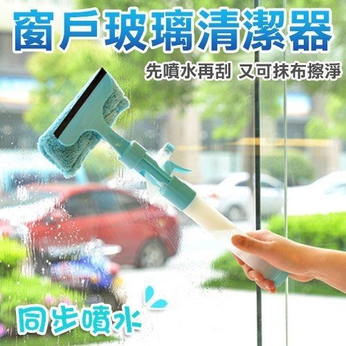 同步噴水雙面玻璃清潔器 清潔刷 刮水去垢 玻璃磁磚清潔