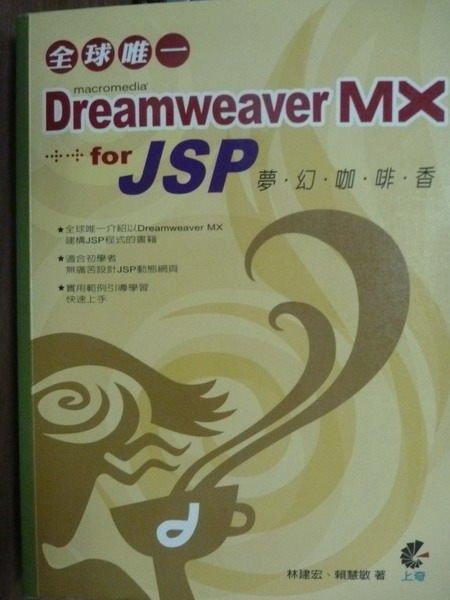 【書寶二手書T3/大學資訊_QNY】Dreamweaver MX for JSP夢幻咖啡香_林建宏