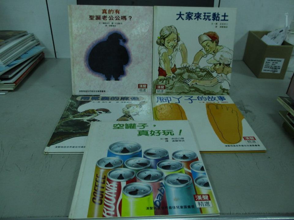 【書寶二手書T2/兒童文學_QKG】空罐子真好玩_雨靴裏的麻雀_大家來玩黏土等_共5本合售