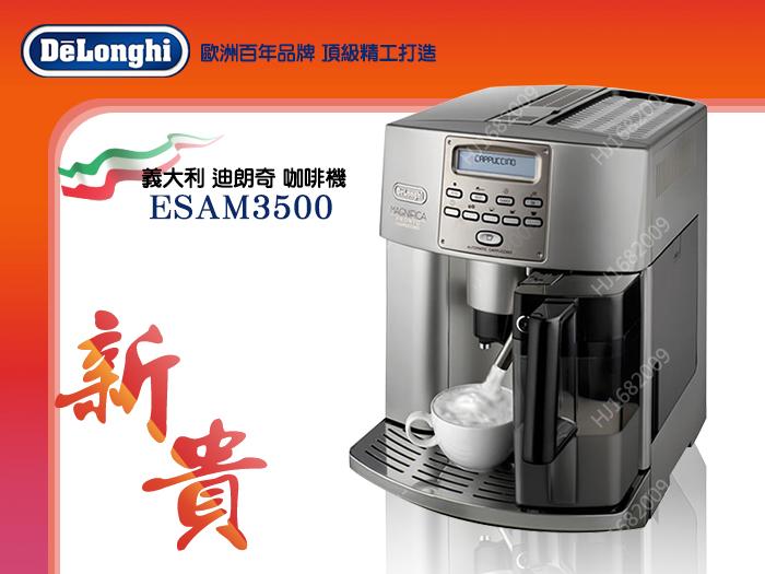 快樂屋♪  DeLonghi【義大利製迪朗奇】ESAM3500 新貴型 全自動咖啡機.義式咖啡機 可詢優惠價