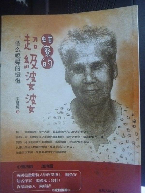 【書寶二手書T8/傳記_QEF】蚶寮的超級婆婆:一個麼媳婦的懺悔_宋慧慈