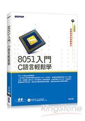 8051入門:C語言輕鬆學