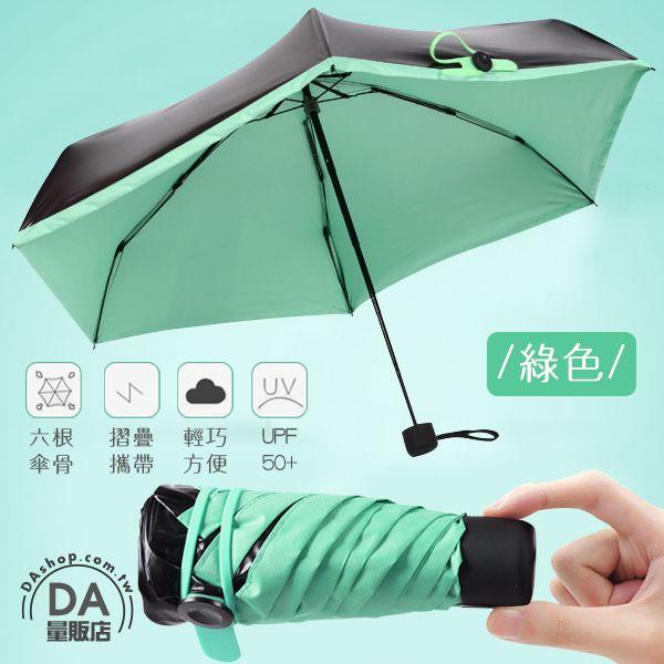 《DA量販店》超輕量 口袋 口袋傘 五折傘 晴雨傘 防曬美白 摺疊傘 抗UV 綠色(V50-1495)